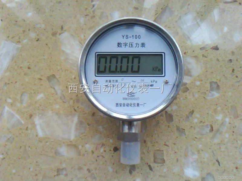 精密数字压力表,YS-100数字压力表