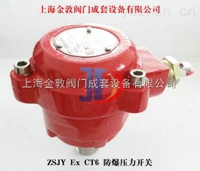 ZSJY-A/B型防爆消防压力开关