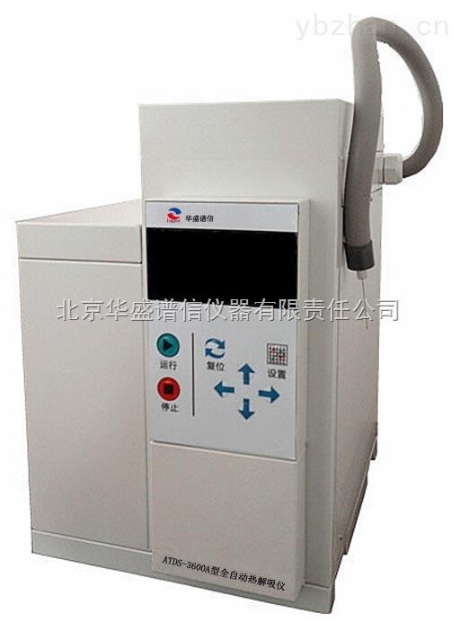 二次热解吸仪 ATDS-3600A型全自动热解吸仪