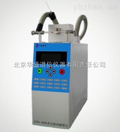 热解吸仪 ATDS-6000D型热解吸仪
