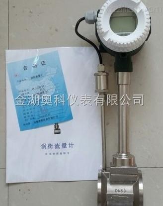 DN50压缩空气流量计价格