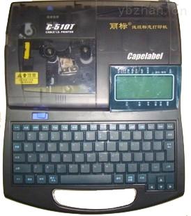 新疆专用线缆打号机C-510T