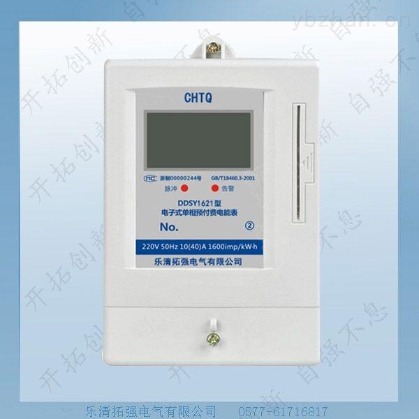 后台联网充电单相预付费插卡式电能表厂家