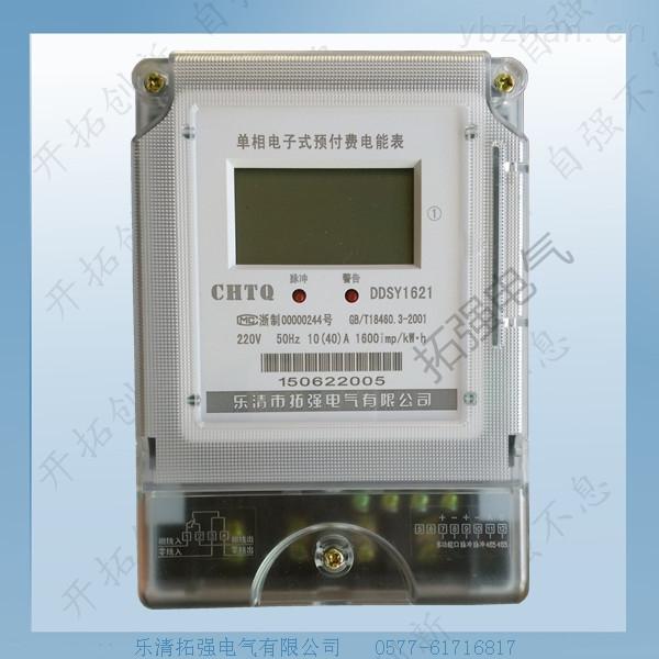 ic卡预付费单相电表厂家