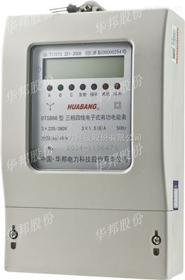 DSS866三相电子式电能表