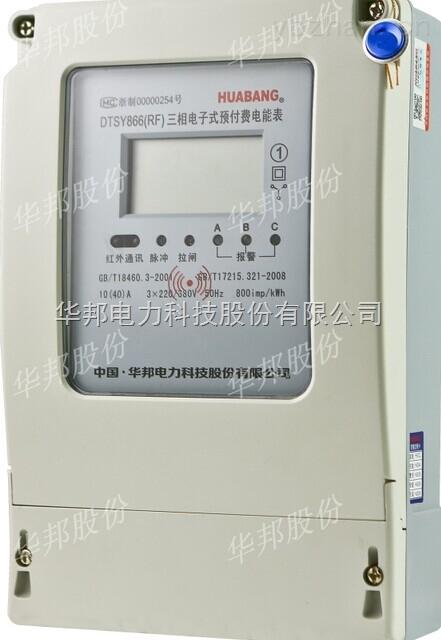 DSSY866-三相三线IC卡预付费多用户电能表厂家