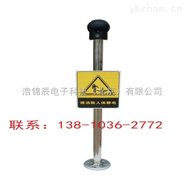 仓库储存本安型静电消除器,消除身体静电装置
