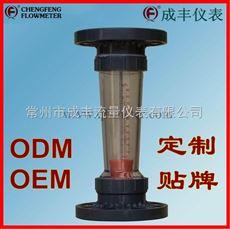 LZB-50S塑料管浮子流量计 经济实惠国产精选厂家