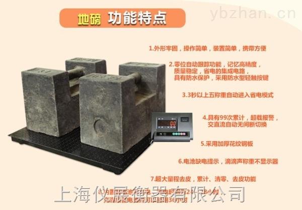 【工廠直銷】黔南1噸小地磅多少錢