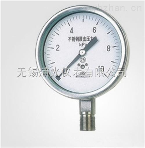 YMNF-100-可定制非標膜盒壓力表