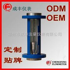 F10-50F成丰仪表玻璃管浮子流量计