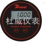 杜威供应DW151数显差压表差压变送器厂家价格