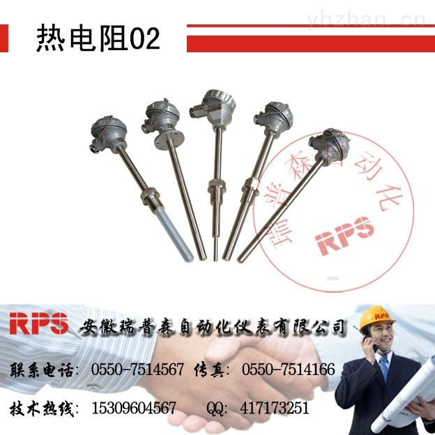热电阻WZP-230型/热电阻wzp-231型