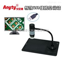 艾尼提廠家直銷 zui低價USB顯微鏡 工業檢測