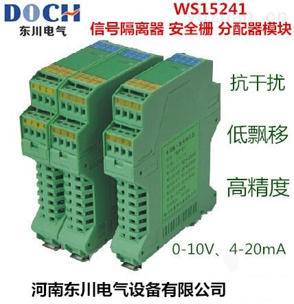 WS15241信號隔離器4-20mA安全柵一進一出