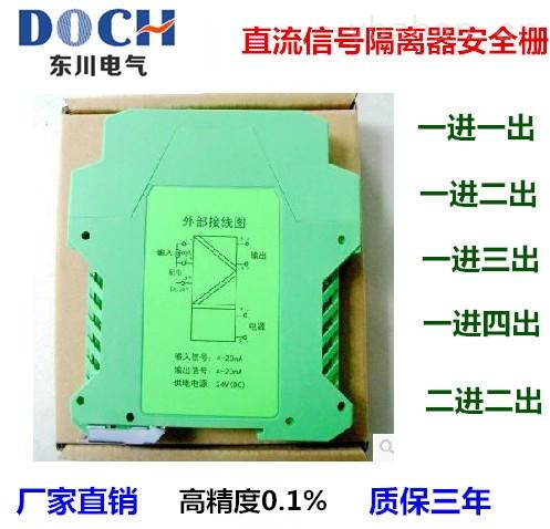 WS15242安全柵4-20mA