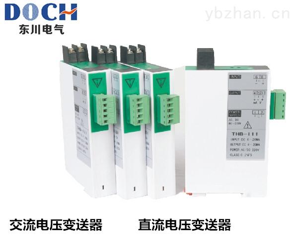 JA9775U直流電壓變送器