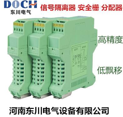 4-20mA轉4-20mA隔離器 無源電流轉換器 變送模塊