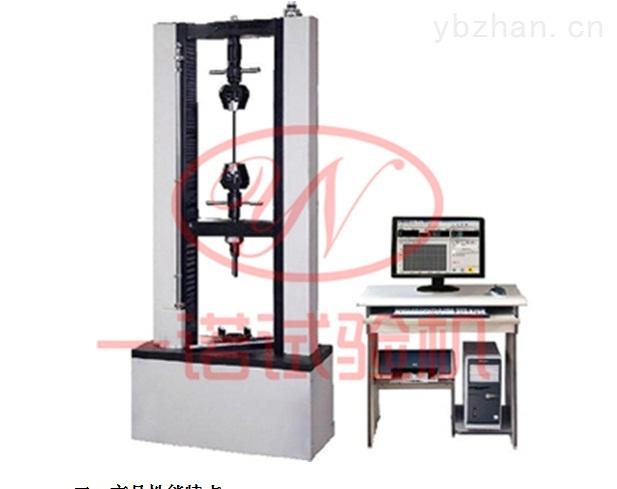 电力金具产品检测设备_*拉力试验机出厂价