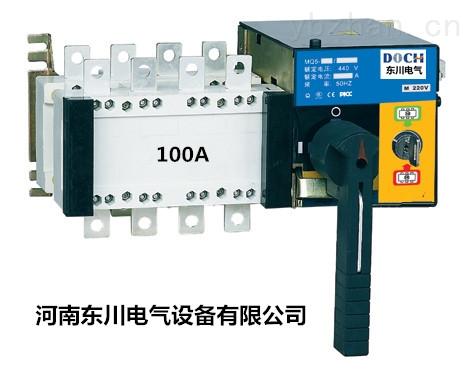 SFQ5-双电源自动转换开关100A/4P