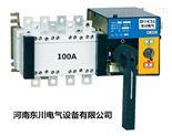 双电源自动转换开关100A/4P