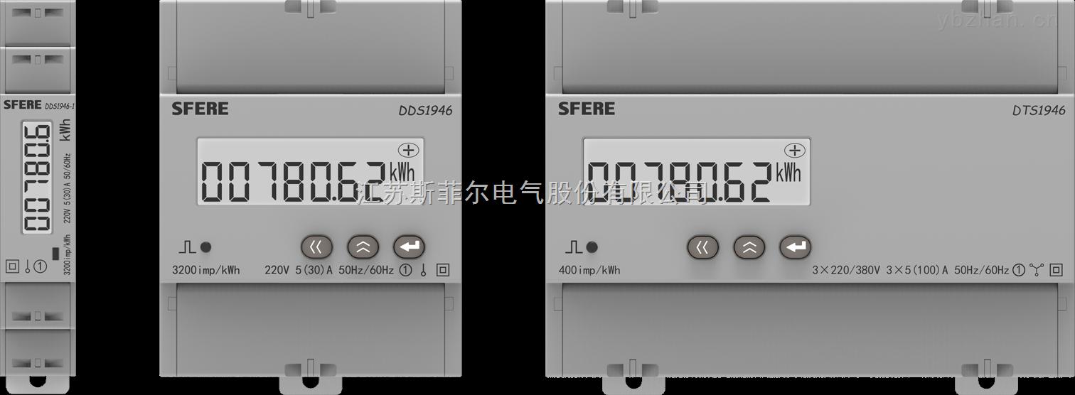 导轨式安装电能表