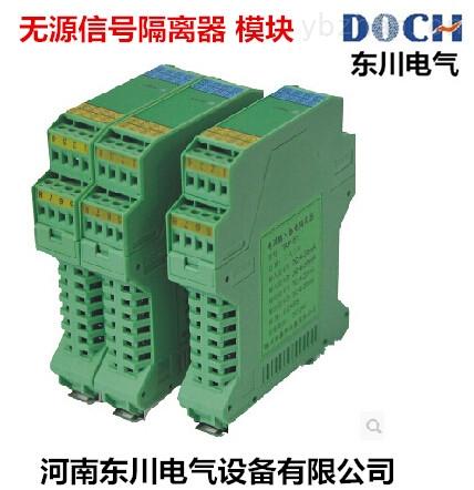 WS15622-无源信号隔离器4-20mA一进一出 一进二出