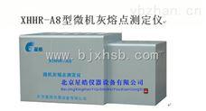 煤質分析儀器--微機灰熔點測定儀