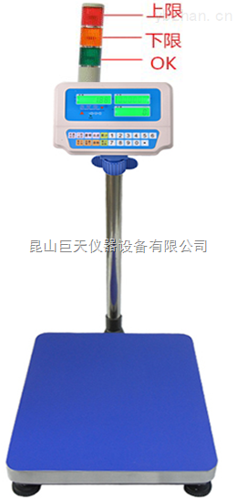 30KG三色灯声光报警电子秤,3kg~30公斤带报警工业电子台称