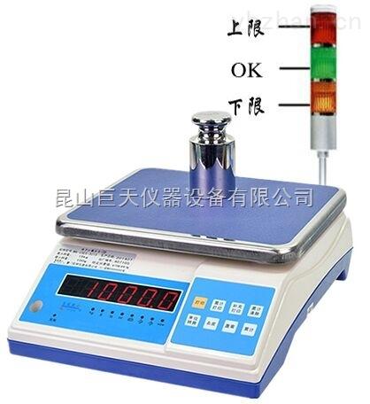 中山3公斤电子秤可设置重量报警功能
