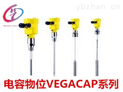 VEGACAP电容式物位测量仪表 强势来袭