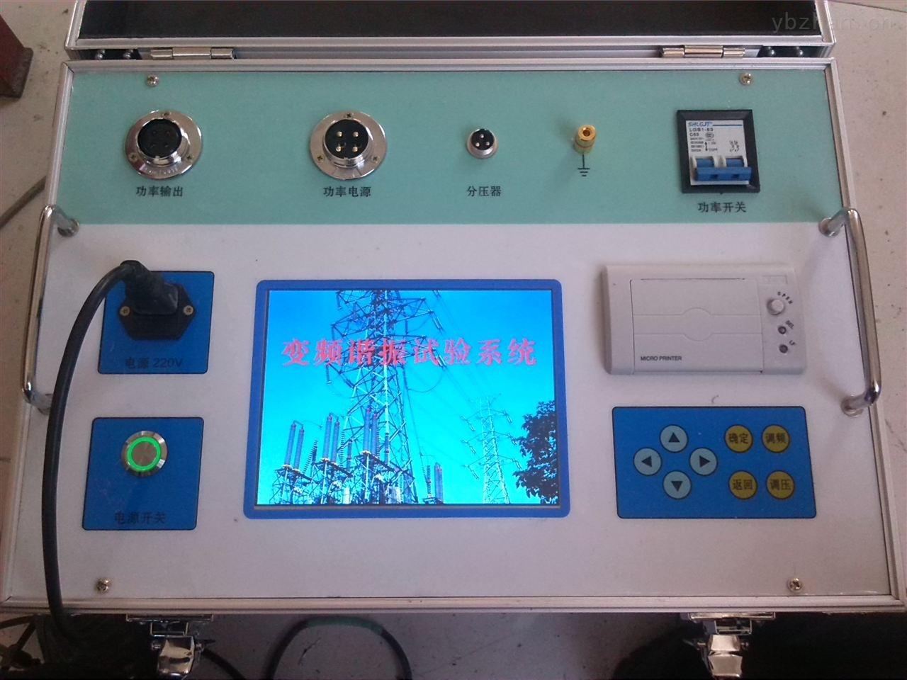 变频串联谐振试验装置生产厂家