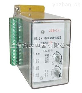 ZZS-7/1监视综合控制装置