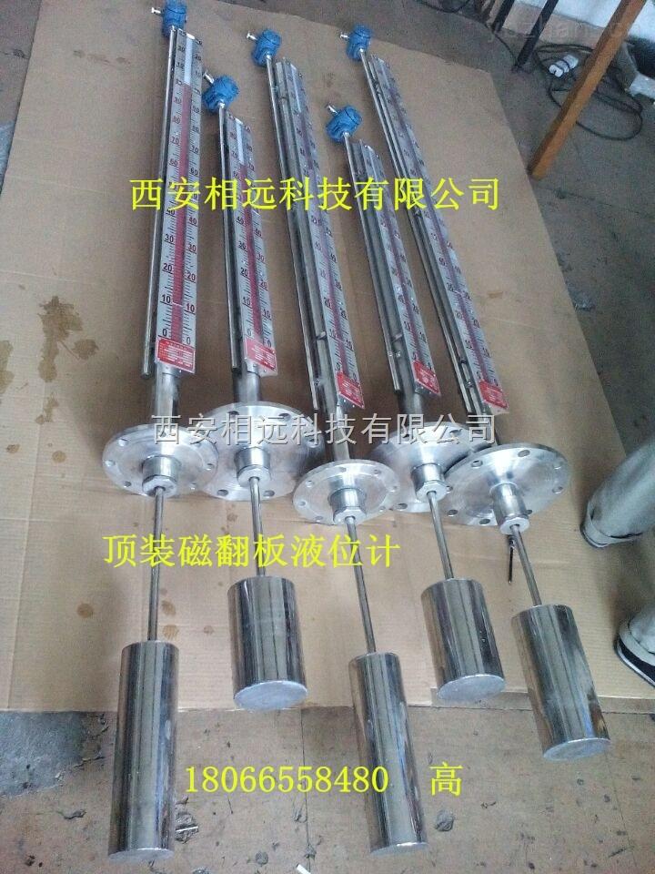 厂家供应山东机场航油磁翻板液位计供应厂家