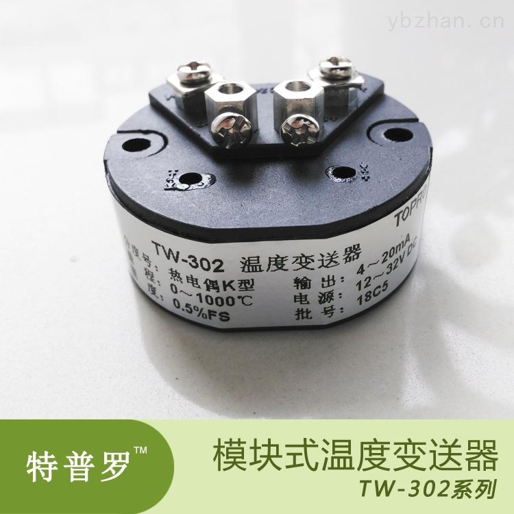 江苏SBWR TW-302 一体K型二线电流温度变送器模块