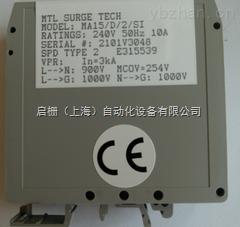 MA15/D/2/SI-英国MTL,MA15/D/2/SI浪涌保护器,全新现货,*产品
