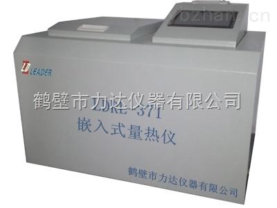 嵌入式量热仪LDRL-371