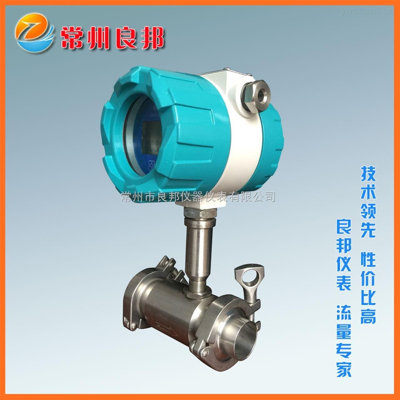 LWGY-50-液体涡轮流量计 24V供电电信号输出 叶轮经久耐用 测量精度高数字显示