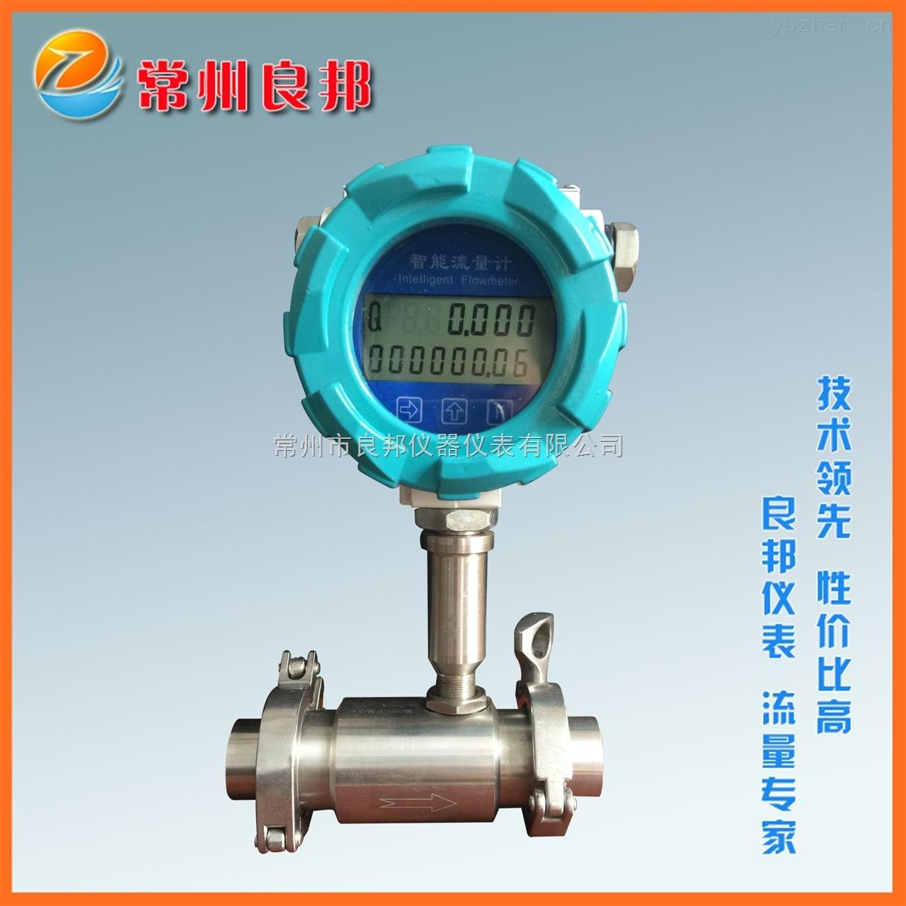 LWGY-50-常州涡轮流量计卫生卡箍连接 甲醇流量表防爆表头 锂电池供电