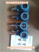 厂家供应宝鸡汉中2088扩散硅数显智能防爆压力变送器厂家