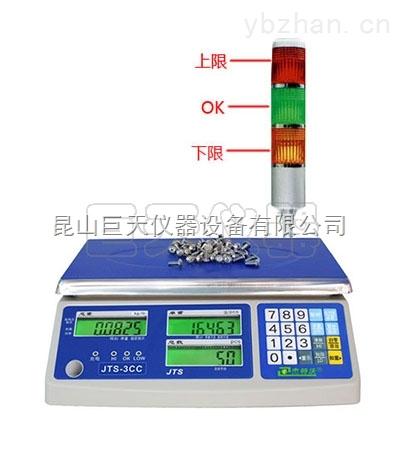 JTS-3CC计数电子桌秤,点数量报警电子秤价格