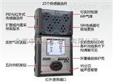 復合氣體檢測儀(擴散式或泵吸式) 型號:IND-MX6
