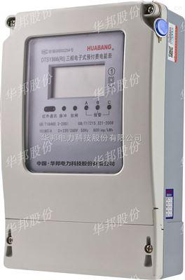 DTSY866鹰潭三相预付费电能计量电表直销