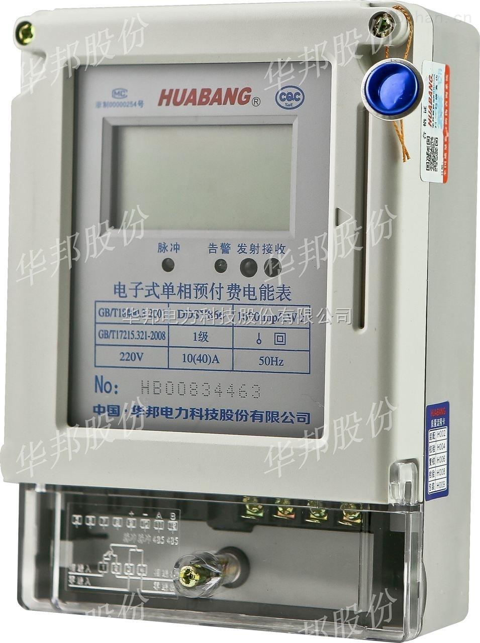 ddsy866 智能ic卡三相电表