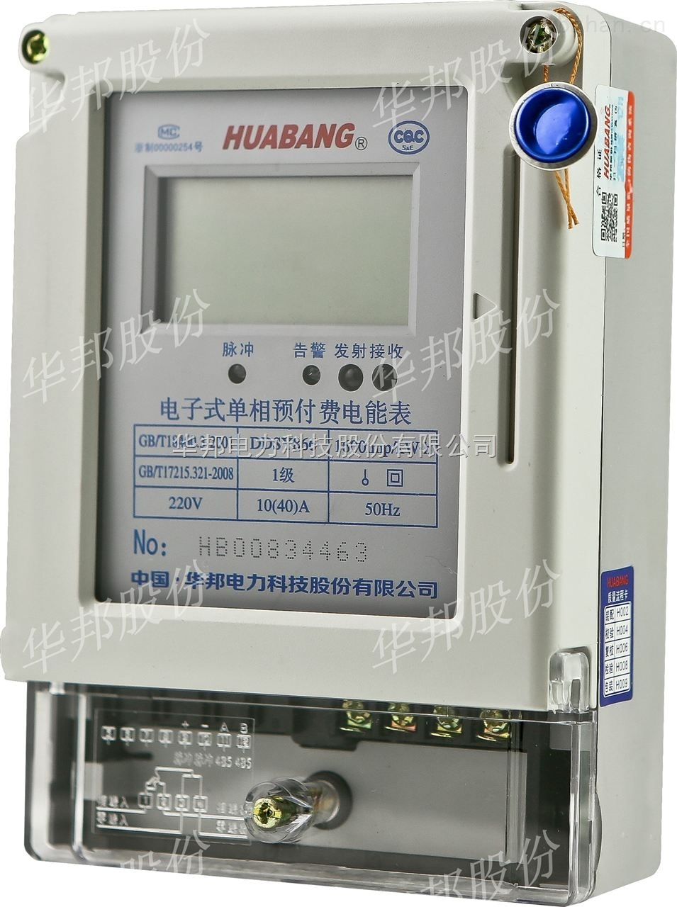 DDSY866-适宜普通居民使用的单相预付费电度表
