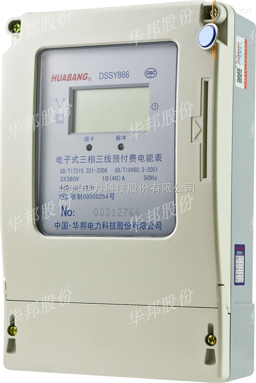 DTSY866/DSSY866-浙江插卡式预付费三相电表厂家