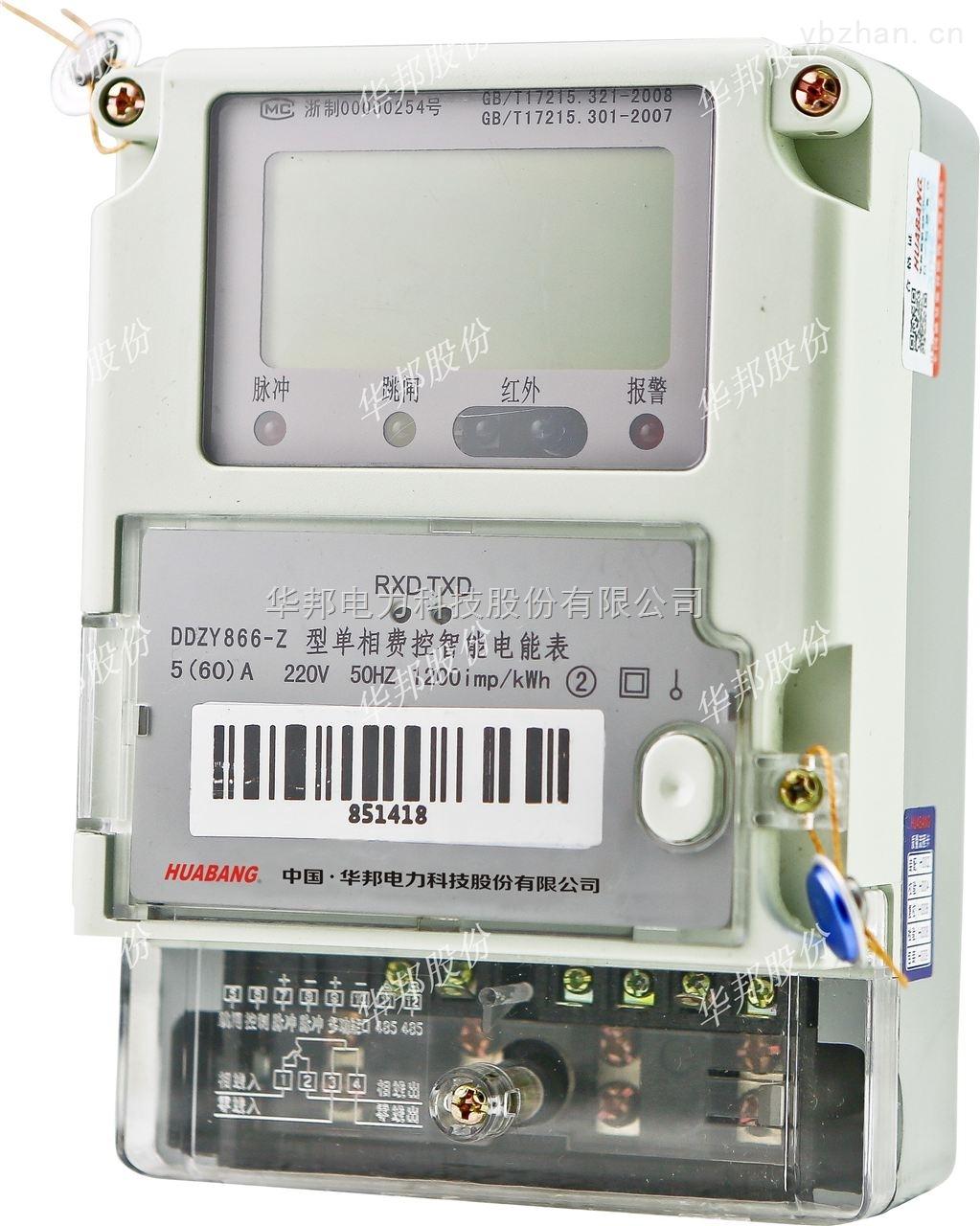 产品库 电工仪表 电表 智能电表 ddzy866 单相光伏并网计费电表  产品