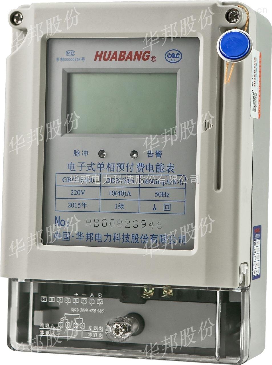 DDSY866-制定预付费插卡式电表