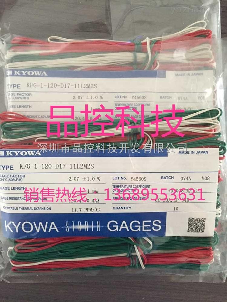 苏州共和KYOWA电阻应变片KFG-1-120-D17-11L2M2S