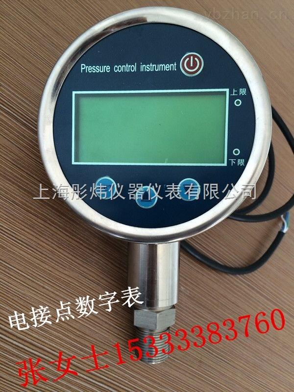 电接点数字压力表不锈钢5位数显示上海彤伟